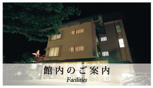 banner_facilities