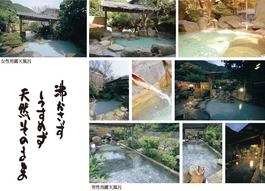 天草下田温泉の露天風呂
