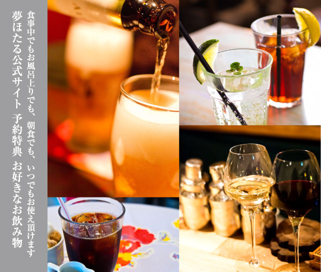 夢ほたる公式サイト予約特典お好きなお飲み物サービス